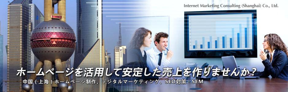 中国(上海)ホームページ制作、デジタルマーケティング、百度SEO対策