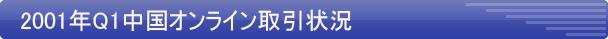 2011年Q1 中国オンライン取引額