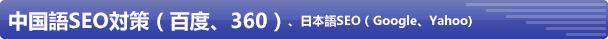 中国語SEO対策(百度、360)、日本語SEO(Google、Yahoo)