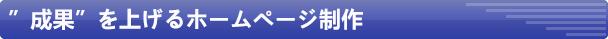 """""""成果""""を上げるホームページ制作"""
