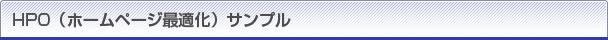 HPO(ホームページ最適化)サンプル