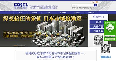 科索(上海)电子有限公司様事例