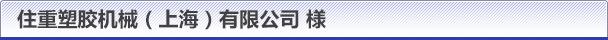 住重塑胶机械(上海)有限公司様